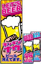 ビール冷えてます。キンキンナウのぼり旗 LET'S BEER