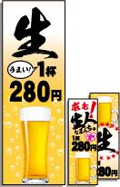 生ビール280円のぼり旗 うまい!