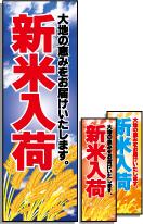 新米入荷のぼり旗【新米】[酒屋・米屋][穀物直売所]