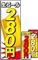生ビールのぼり旗 280円