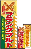 フランクフルトのぼり旗 Frank Furt