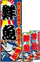 鮮魚のぼり旗【海の幸】[魚屋][海産物直売店]