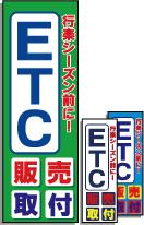 ETCのぼり旗 行楽シーズン前に!販売取付