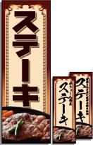 ステーキのぼり旗【洋食店・レストラン】[焼き物]