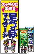 足つぼマッサージのぼり旗【スッキリ!爽快!】[足つぼ・足裏マッサージ]