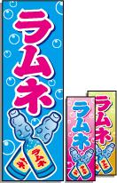ラムネのぼり旗【販売所・出店】[屋台・出店・ファーストフード][ジュース]