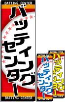 バッティングセンターのぼり旗【BATTINGCENTER】[アミューズメント]