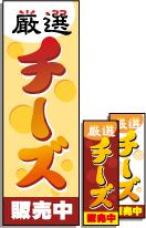 チーズのぼり旗【菓子・デザート】[食料品]
