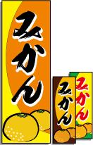 みかんのぼり旗【みかん直売所】[果物]