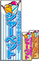 シャーベットのぼり旗【選べる美味しさ】[屋台・出店・ファーストフード][販売所・出店]