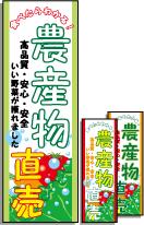 農産物直売のぼり旗 高品質・安心・安全 いい野菜が採れました