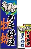 カキ料理のぼり旗 牡蠣