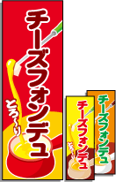 チーズフォンデュのぼり旗