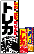 トレカ販売・買取のぼり旗 取扱多数!