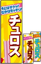 チュロスのぼり旗【屋台・出店・ファーストフード】[洋菓子(ケーキ・スイーツ)]