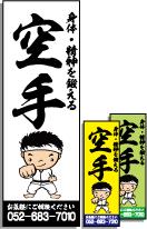 空手のぼり旗【カルチャークラブ】[空手教室][名入無料]