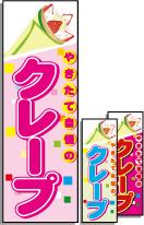 クレープのぼり旗【パン・サンドイッチ】[洋菓子(ケーキ・スイーツ)][販売所・出店]