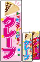 クレープのぼり旗【洋菓子(ケーキ・スイーツ)】[販売所・出店][パン・サンドイッチ]