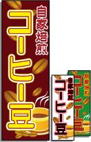コーヒー豆のぼり旗 自家焙煎