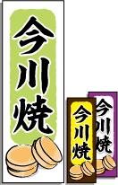 今川焼のぼり旗