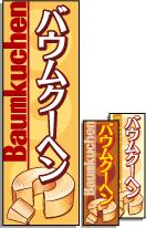 バウムクーヘンのぼり旗 Baumkuchen