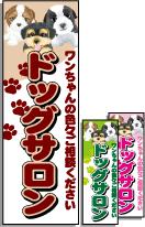 ドッグサロンのぼり旗【ワンちゃんの色々】[ペットショップ][ホビー(趣味)]