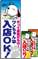 ワンちゃん入店OKのぼり旗