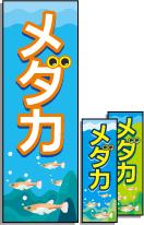 メダカのぼり旗【ペットショップ】[ホビー(趣味)][熱帯魚]