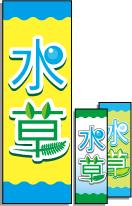 水草のぼり旗