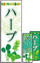 ハーブのぼり旗【ガーデニング*】[園芸・ガーデニング]