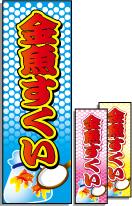 金魚すくいのぼり旗【販売所・出店】[お祭り・イベント会場]