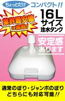 のぼりポール用 注水タンク16L