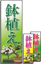 鉢植えのぼり旗
