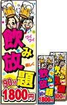 飲み放題のぼり旗【居酒屋・ダイニング】[飲み放題(お酒)][値替無料]