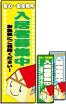 入居者募集中のぼり旗【入居者募集(戸建)】[入居者募集(賃貸)]