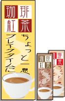 珈琲紅茶のぼり旗