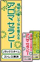 アロマセラピーのぼり旗 植物の香りで体を整える ストレス解消