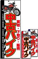 中古バイクのぼり旗