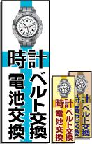 時計のぼり旗 ベルト交換 電池交換
