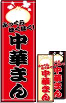 中華まんのぼり旗