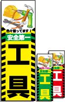 工具のぼり旗【ワークショップ】[仕事・文具]