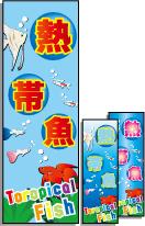 熱帯魚のぼり旗 Toropical Fish