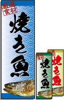 焼き魚のぼり旗 厳選素材