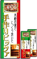 手作りピッツァのぼり旗【本格石窯】[フレンチ・イタリアン][イタリア料理]