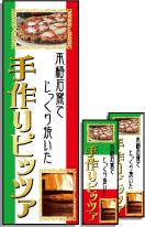 手作りピッツァのぼり旗