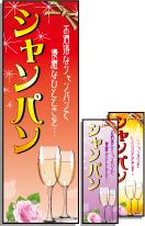 シャンパンのぼり旗 お洒落なシャンパンで優雅なひとときを…