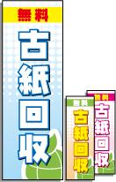 古紙回収のぼり旗【不用品回収】[リサイクル*]