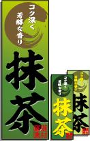 抹茶のぼり旗 コク深く芳醇な香り 厳選素材