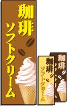 珈琲ソフトクリームのぼり旗