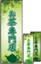 お茶専門店のぼり旗